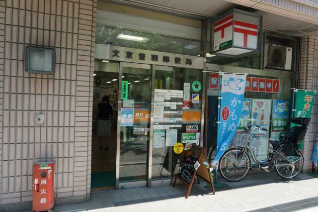 郵便局 ●文京音羽郵便局