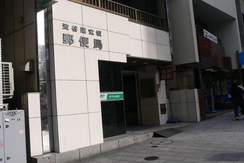 郵便局 【郵便局】渋谷道玄坂郵便局まで292m