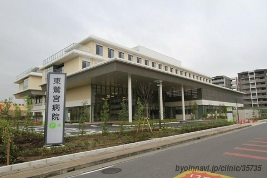 病院 【総合病院】東鷲宮病院まで646m