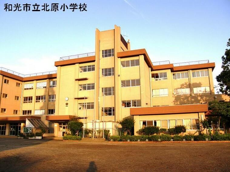 小学校 【小学校】和光市立北原小学校まで1069m