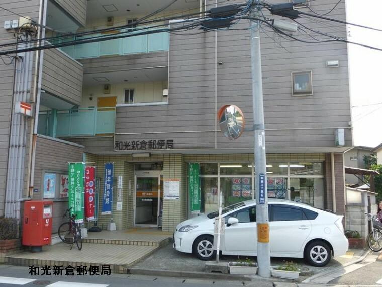 郵便局 【郵便局】和光新倉郵便局まで1213m