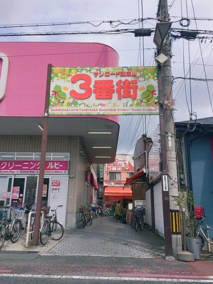 ショッピングセンター サンロード瓢箪山三番街