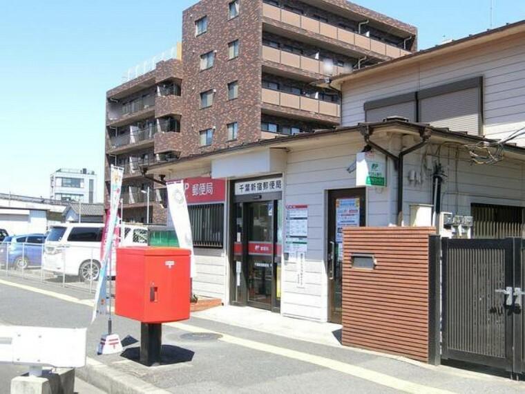 郵便局 千葉新宿郵便局