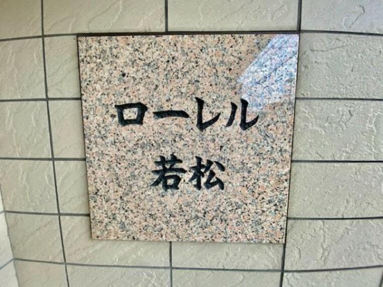 朝日住宅 神戸店