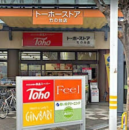 スーパー 【スーパー】トーホーストア 竹の台店まで720m