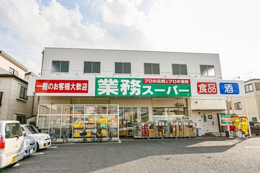 スーパー 業務スーパー与野店