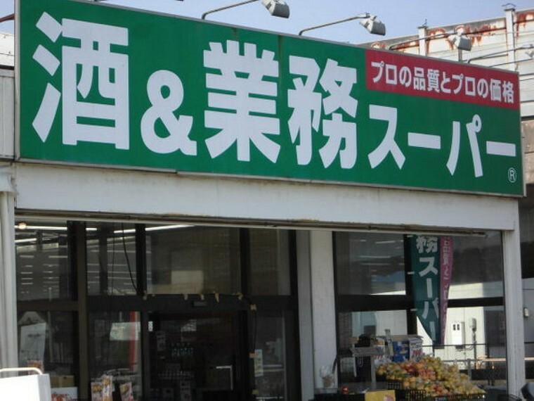 スーパー 業務スーパー君津店