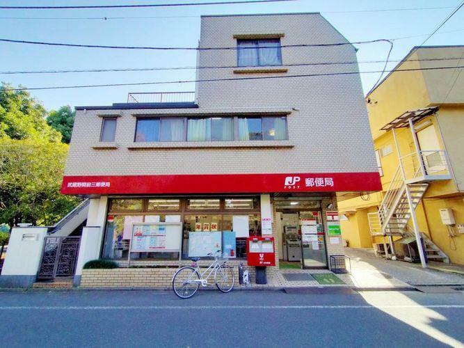 郵便局 武蔵野関前三郵便局 徒歩11分。
