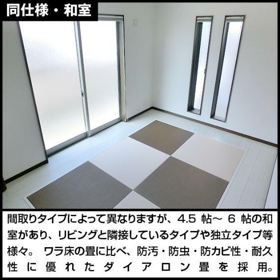 和室 間取りタイプによって異なりますが、4.5帖~6帖の和室があり、リビングと隣接しているタイプや独立タイプ等様々。   ワラ床の畳に比べ、防汚・防虫・防カビ性・耐久性に優れたダイアロン畳を採用。