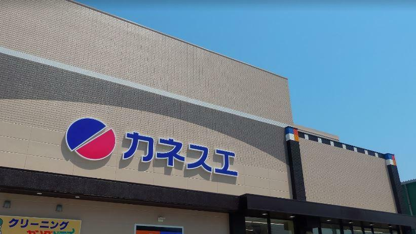スーパー カネスエ 砂美店、〒455-0056 愛知県名古屋市港区砂美町2