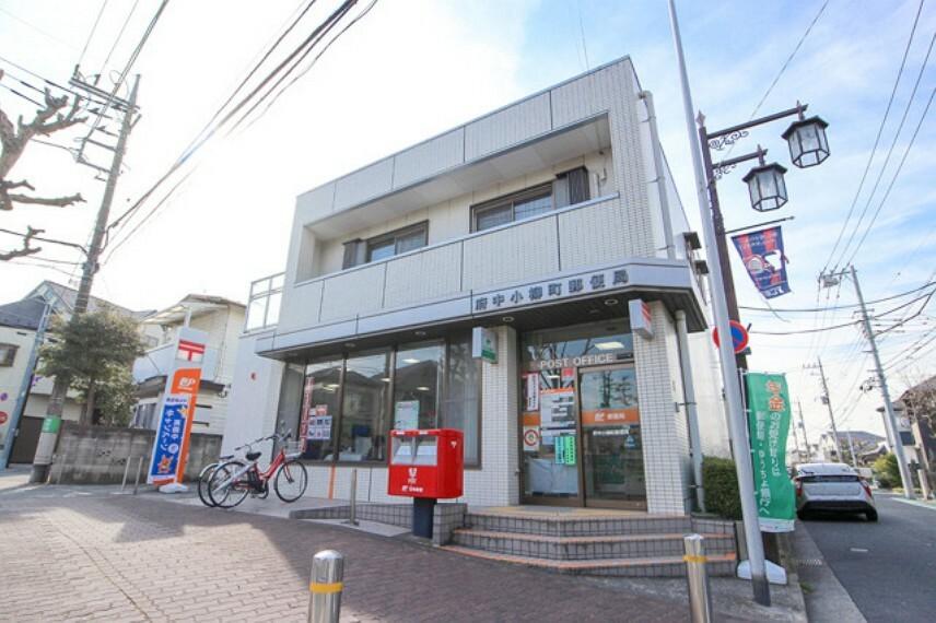 郵便局 府中小柳町郵便局