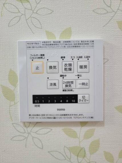 発電・温水設備 浴室乾燥機付きで雨の日も安心!
