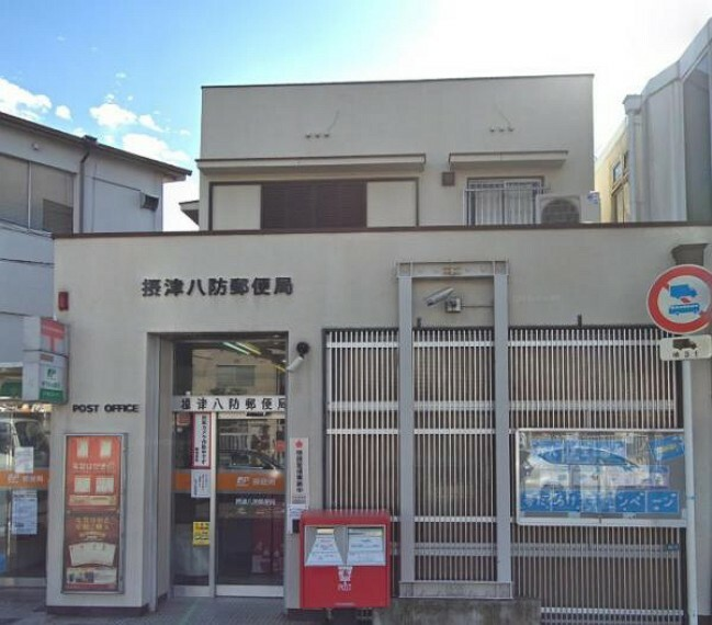 郵便局 摂津八防郵便局
