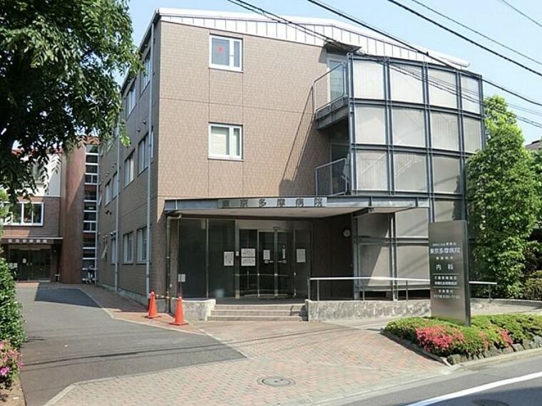 病院 東京多摩病院 徒歩31分。