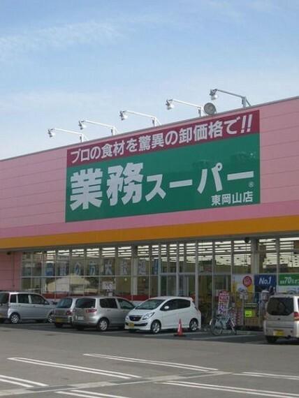 スーパー 業務スーパーFC東岡山店