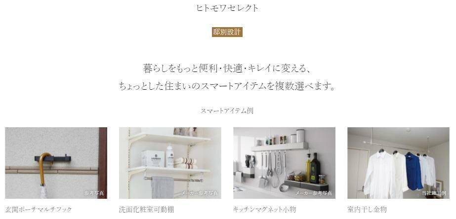 ヒトモワセレクト (邸別設計) 暮らしをもっと便利・快適・キレイに変える、ちょっとした住まいのスマートアイテムを複数選べます。