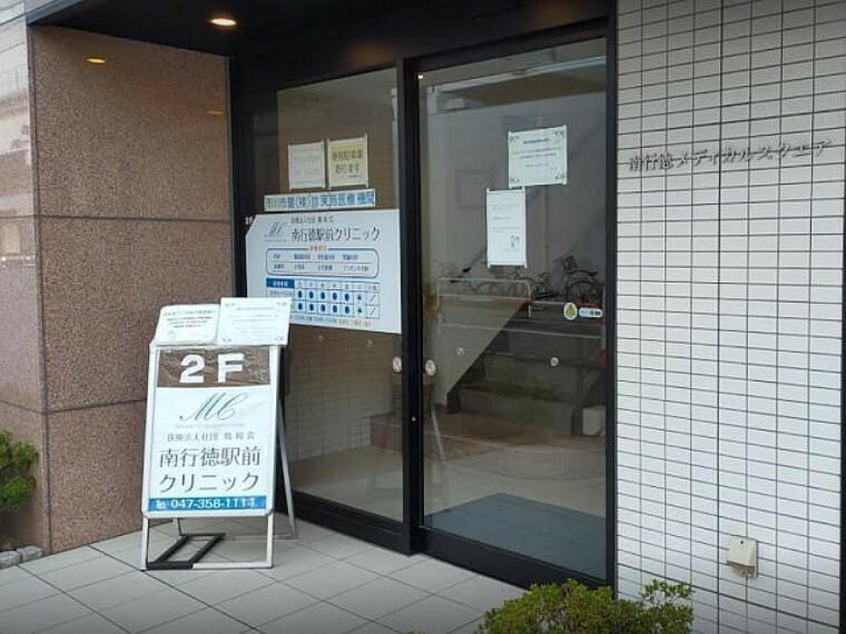 病院 南行徳駅前クリニック