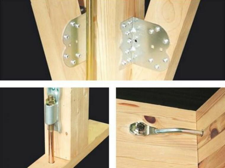 構造・工法・仕様 構造材をつなぎとめる接合部には「耐震金物」を採用。