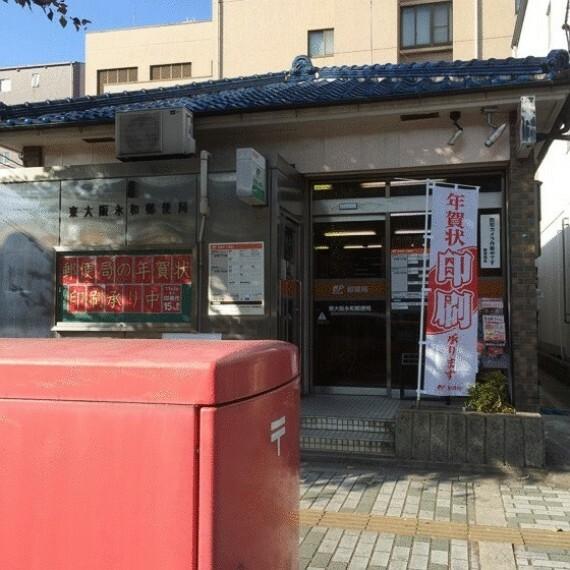 郵便局 東大阪永和郵便局