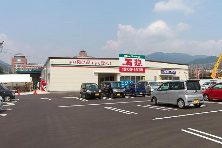スーパー 万惣 呉広店