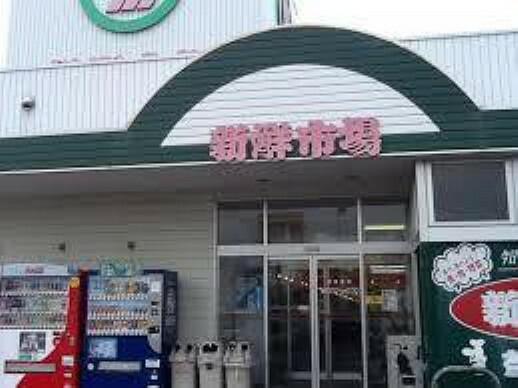 スーパー 新鮮市場AX鶴崎店