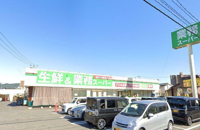 スーパー 業務スーパー下曽根店