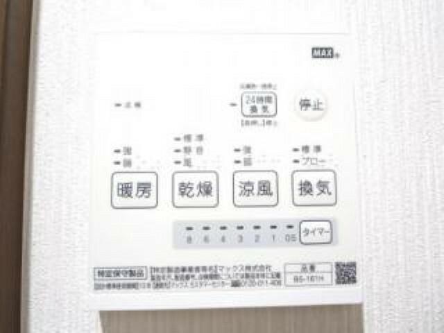 【同仕様写真】ユニットバスには浴室暖房乾燥機がついています。お洗濯もがつるせるように高さ調節ができる専用パイプがついてきます。雨の日や冬場の時期は大活躍ですね。