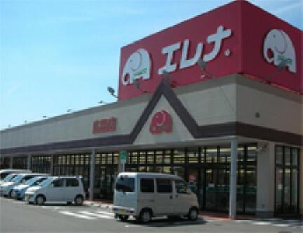 スーパー 【スーパー】スーパーエレナ竹松店まで1km(徒歩12分)駐車場も完備されているので、お車での買い物も大丈夫です。