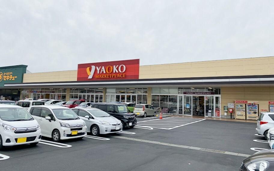 スーパー ヤオコー安中店