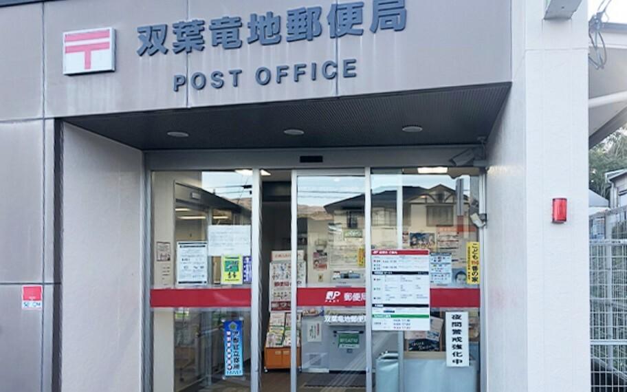 双葉龍地郵便局