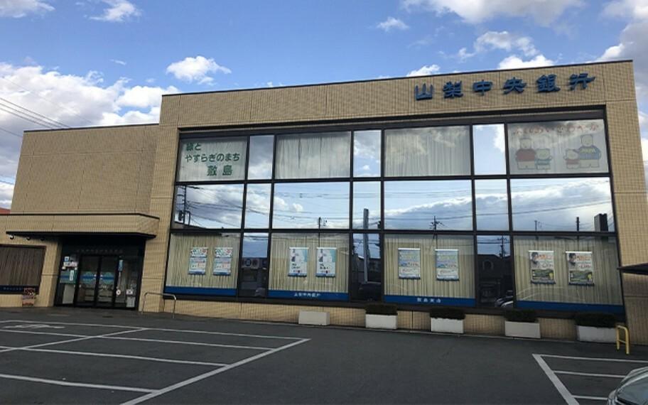 山梨中央銀行 敷島支店