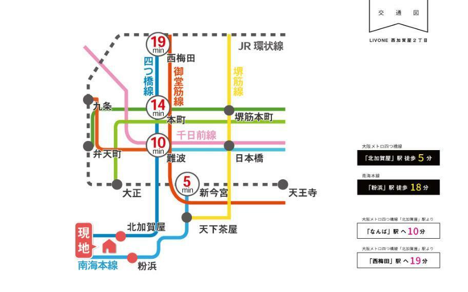 LIVONE西加賀屋2丁目は四つ橋線・南海本線・阪堺電気軌阪堺線の3WAYアクセスで、なんば・本町・梅田方面など、市内主要部への乗換なしでアクセス可能。仕事やお出かけに便利な路線です。