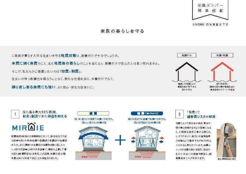 同仕様写真(内観) 『家族の暮らしを守る』 地震対策は、耐震だけで十分か、私たちは考えました。本震後の余震や、地震後の暮らしを考え、より安心で安全な「耐震+制震」を提案します。