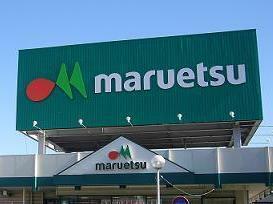 スーパー maruetsu(マルエツ)