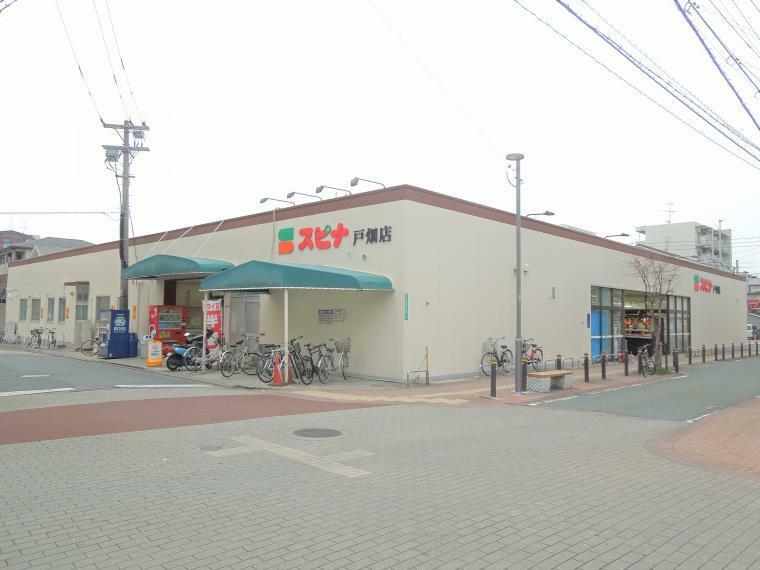 スーパー スピナ戸畑店
