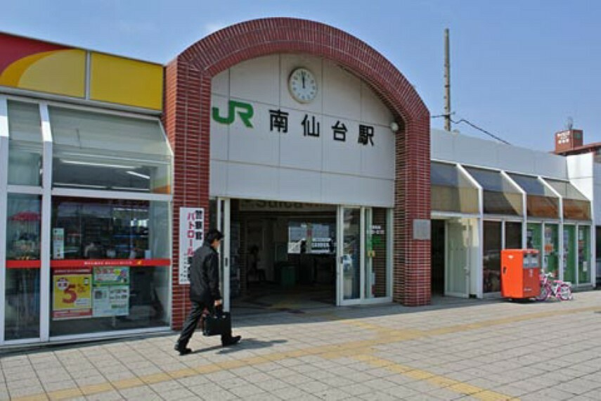 JR東北本線「南仙台」駅まで徒歩11分(835m)