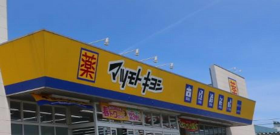 ドラッグストア マツモトキヨシ八木山店まで1200m(徒歩16分)