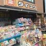 ドラッグストア 【ドラッグストア】ダイコクドラッグ 京阪五条駅前店まで450m