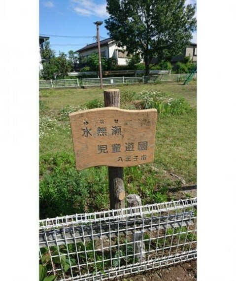 公園 【公園】水無瀬児童遊園まで291m