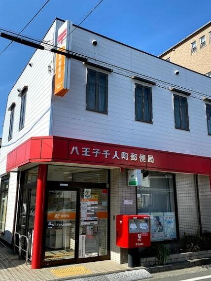 郵便局 【郵便局】八王子千人町郵便局まで490m