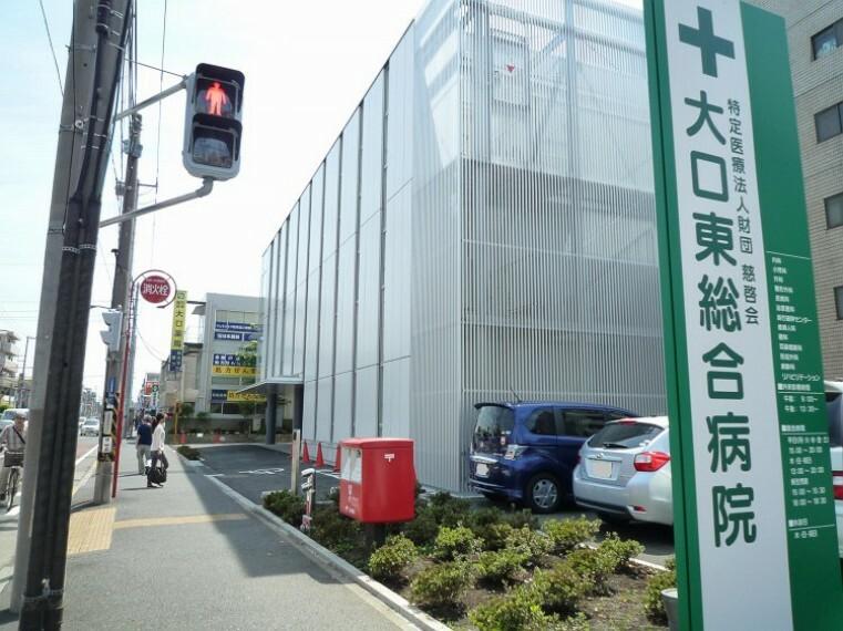 病院 大口東総合病院(駅から徒歩2分の総合病院。予防接種・健診・人間ドックもできます。)