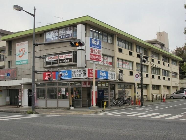 スーパー ビッグ・エー新所沢店
