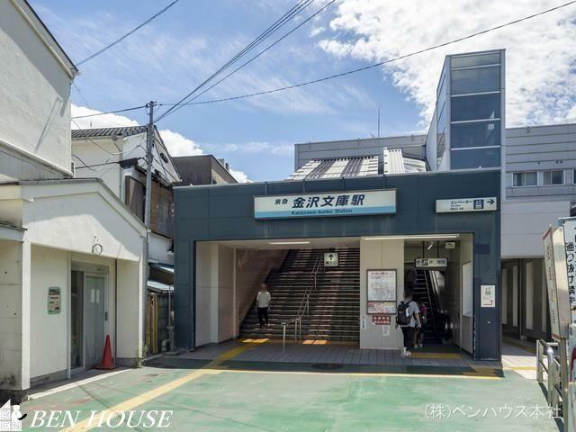 京浜急行電鉄本線「金沢文庫」駅 距離1840m