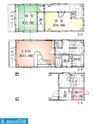間取り図 鉄骨造の3階建て中古戸建・和室のある間取です・2階部分に水回りが集約されたプランで家事動線が短く済み、はかどりますね・使い勝手の良いL型システムキッチン・二面のバルコニーございます