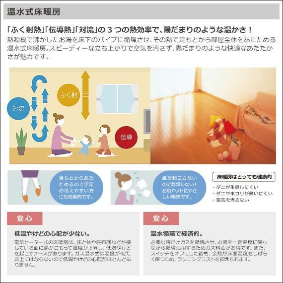 お部屋を均一に暖めてくれるガス温水床暖房。足元から温まり、空気も汚さないので体に優しい健康暖房です。