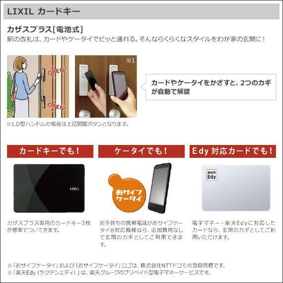 カードキーやおさいふ携帯でも解錠できるスマートなキーを採用!