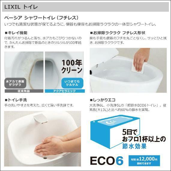 従来品よりも5日でお風呂一杯分の節水効果を実現!アクアセラミックでツルツル綺麗な続く!