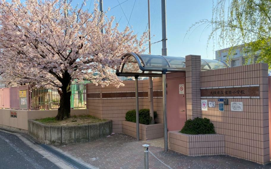小学校 大阪市立古市小学校まで220m