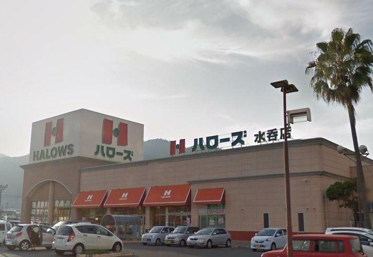 スーパー ハローズ水呑店 徒歩32分。
