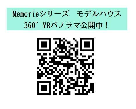Memorieシリーズモデルハウス 360°VRパノラマ公開中!スマホの方は弊社HP内でご覧下さい